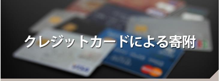 クレジットカードによる寄附