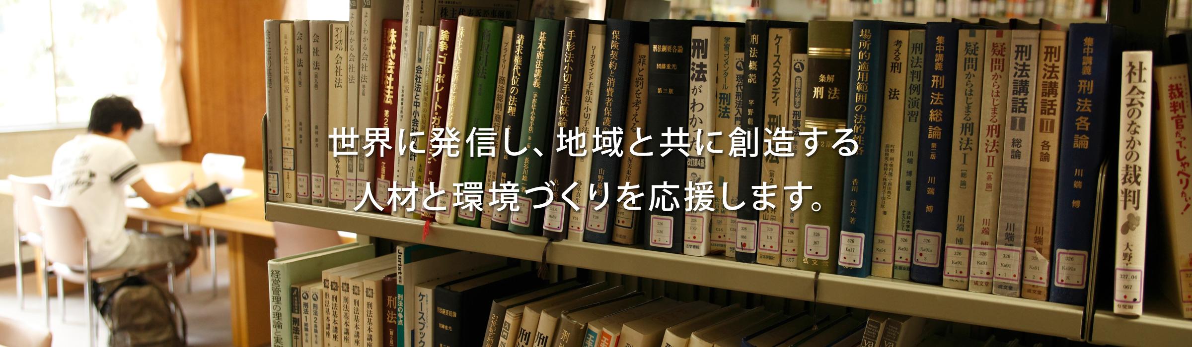 弘前大学基金は、学生支援、教育研究活動等の一層の充実を図ることを目的としています