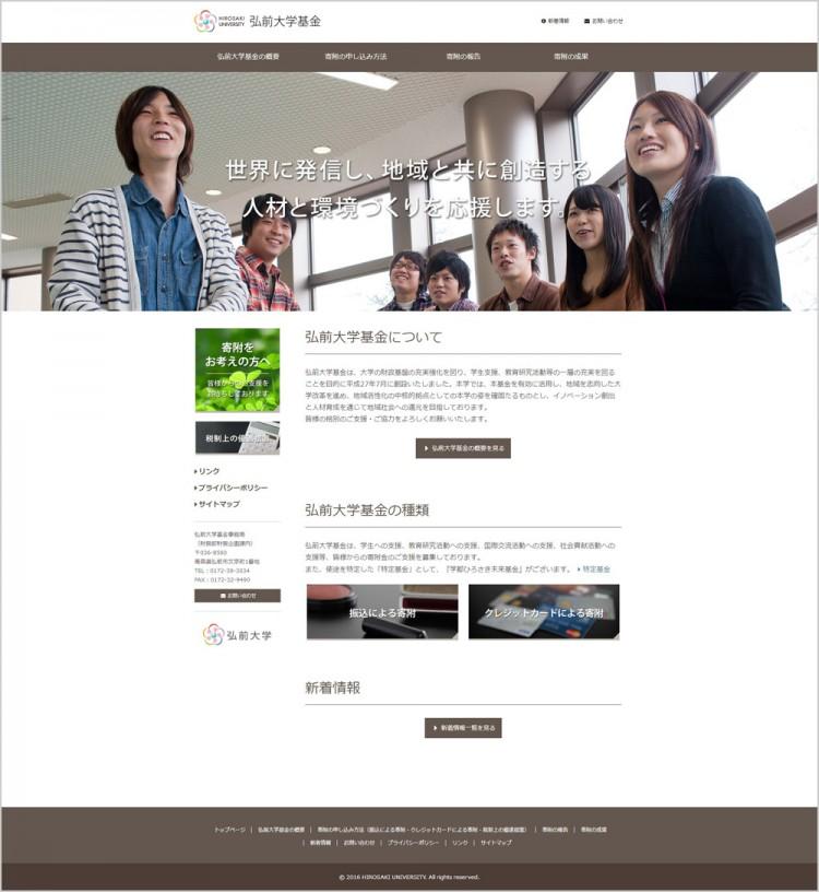 弘前大学基金