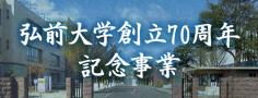 弘前大学創立70周年記念事業