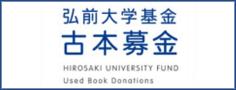 弘前大学古本募金
