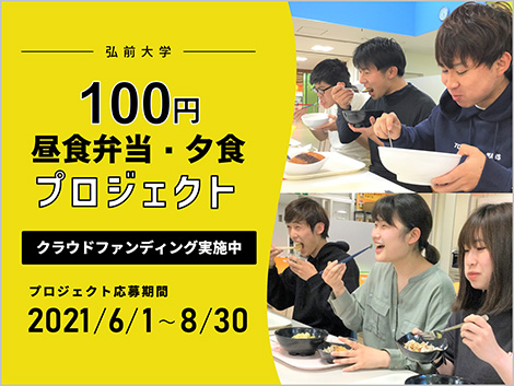 100円昼食弁当・夕食プロジェクト